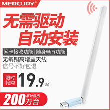 Mercury Driver-Free USB Wireless Network Card Desktop PC Gigabit Laptop Home Computer 360 Wifi Receiver Mini-Infinite Network Signal Drive 5G Network Card Dual-Frequency Wi-fi Carrier