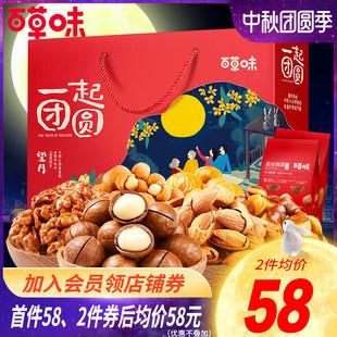 【百草味-中秋坚果大礼包1442g/8款】每日干果零食混合礼盒送礼品