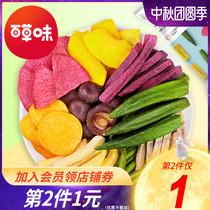 百草味综合蔬菜干60gx2袋果蔬片秋葵脆水果混合装不胖零食