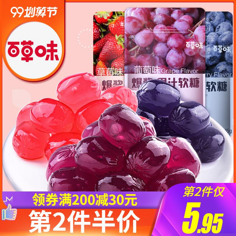 【百草味-爆浆果汁软糖45gx2袋】怀旧小零食糖果橡皮喜糖水果qq糖