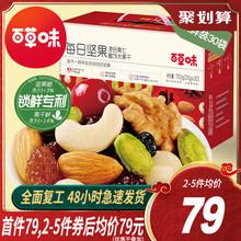 百草味每日坚果年货750g /30包礼盒