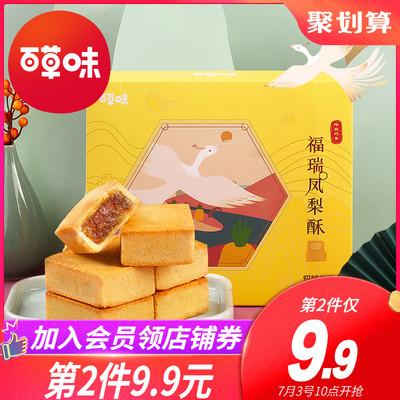 【百草味-凤梨酥300g】休闲零食美食特产 网红糕点小吃点心食品