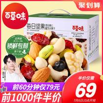 750g包孕妇零食大礼包30沃隆每日坚果混合组合装满减专区