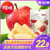 百草味一个苹果干50gx3袋脆片蜜饯果脯片软水果网红零食