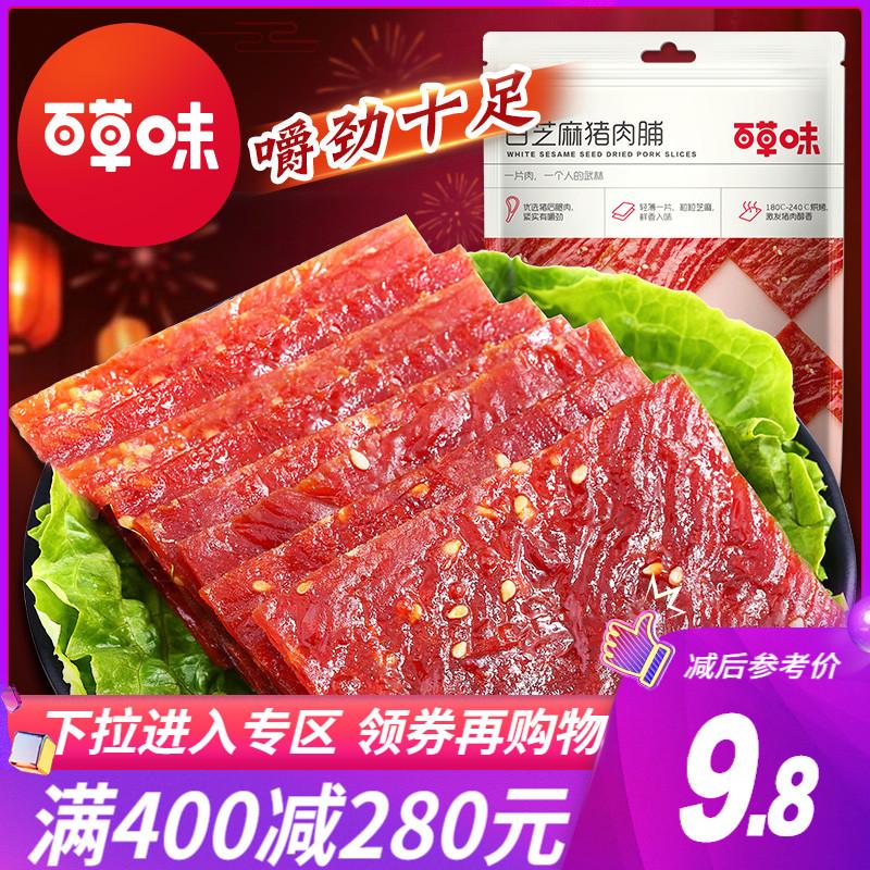 满减【百草味-猪肉脯100g】休闲食品靖江肉片肉干 网红零食年货