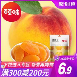满减【百草味-白/黄桃干100g】水蜜桃子肉果脯脆片蜜饯水果干零食图片