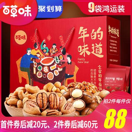 百草味-坚果大礼包1548g/9袋 干果礼盒装送礼每日零食组合混合