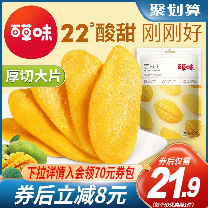 【百草味芒果干120gx3】水果干厚切果脯蜜饯网红爆款小吃休闲零食