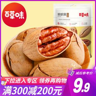 满减【百草味-碧根果100g】坚果干果炒货奶油味山核桃果零食特产