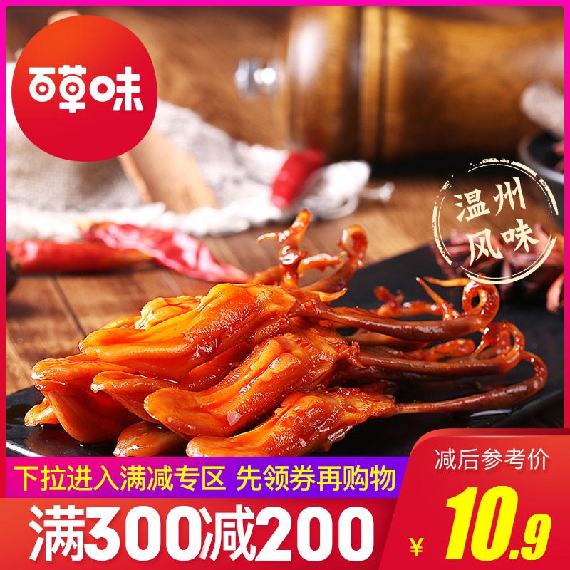 满减【百草味-酱香鸭舌头28g】鸭肉类卤味零食网红小吃温州特产