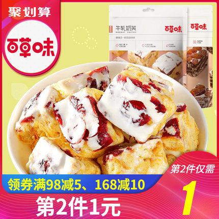 【百草味-牛扎奶芙160g】零食特产美食雪花酥糕点牛轧糖沙琪玛