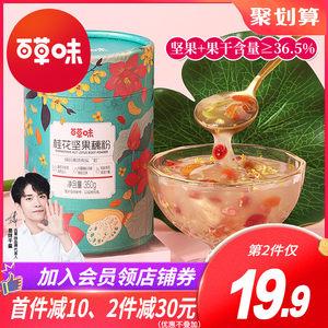【百草味-桂花坚果藕粉350g】坚果藕粉羹营养早餐特产速食