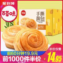 11点之前:19.9元包邮  百草味 手撕面包1kg