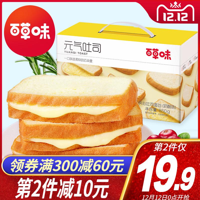 【百草味-元气吐司850g】营养早餐蛋糕切片夹心手撕面包零食整箱