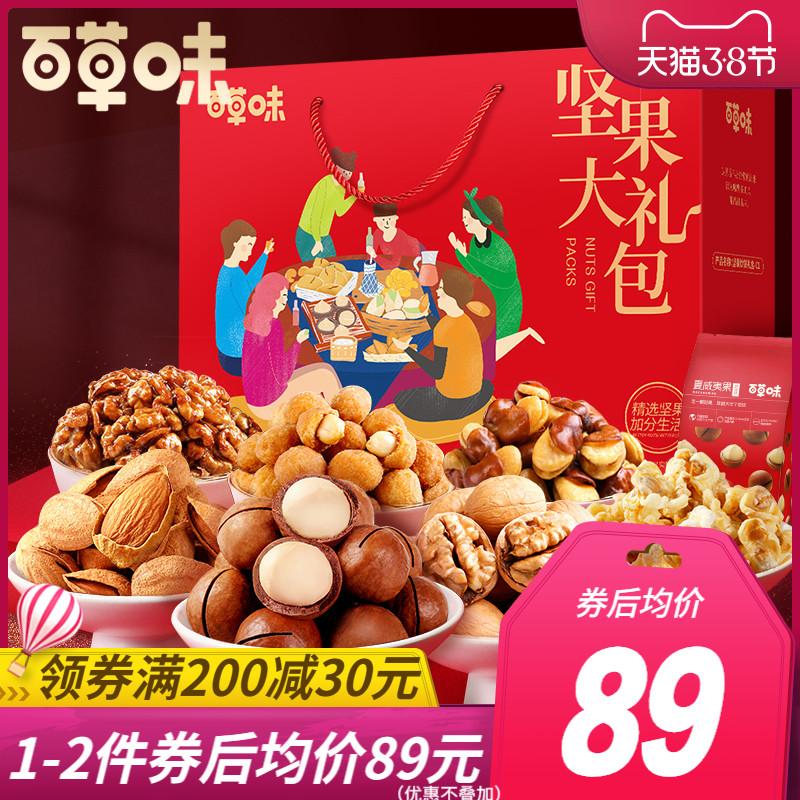 【百草味-坚果大礼包1890g/11袋】网红干果混合装一整箱零食礼盒