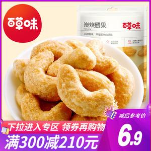 满减【百草味-炭烧腰果100g】坚果干果仁零食特产 休闲食品干货