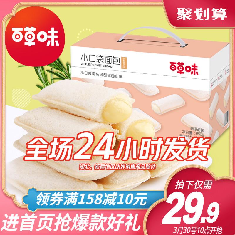 【百草味-乳酸菌小口袋面包650g】网红零食营养早餐蛋糕整箱