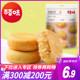 满减【百草味-肉松饼260g】传统糕点网红零食 特色小吃美食点心