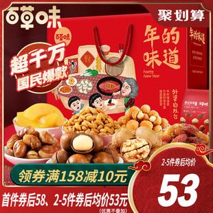 百草味年货礼盒坚果大礼包8袋1502g混合干果零食新年礼品整箱超大