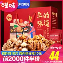 【百草味-年货坚果大礼包1380g/8袋】