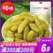 满减百草味绿葡萄干新疆特产蜜饯黑加仑无籽提子果干