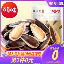 【百草味】原味山核桃瓜子拍2件共500g*4袋