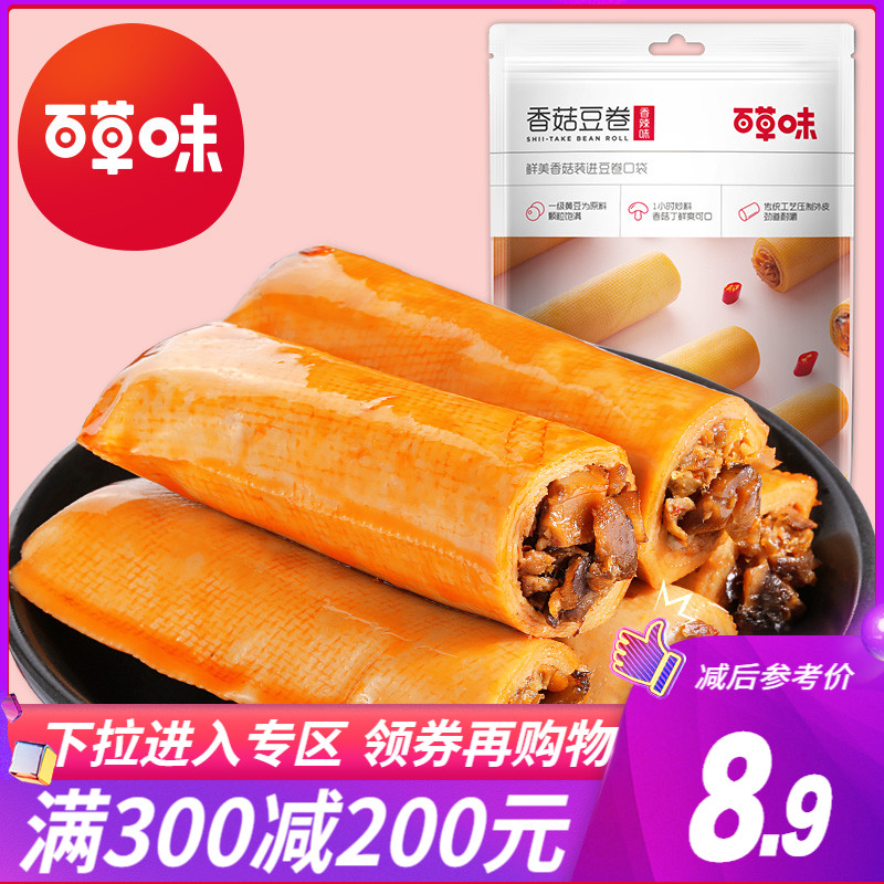 满减【百草味-香菇豆卷210g】特产夹心豆卷豆腐干豆皮零食小吃