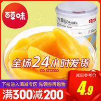 满减百草味水果捞312g新鲜水果黄桃罐头糖水零食黄桃肉干吃