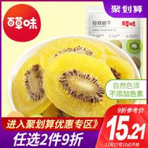 百草味猕猴桃干108gx2袋奇异果干片弥猴桃水果干脯蜜饯零食