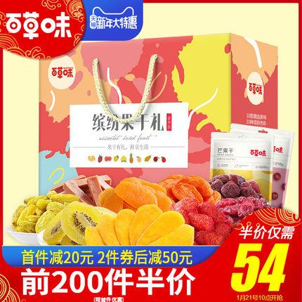 【百草味-水果干大礼包1156g】芒果干网红零食混合装10袋年货礼盒