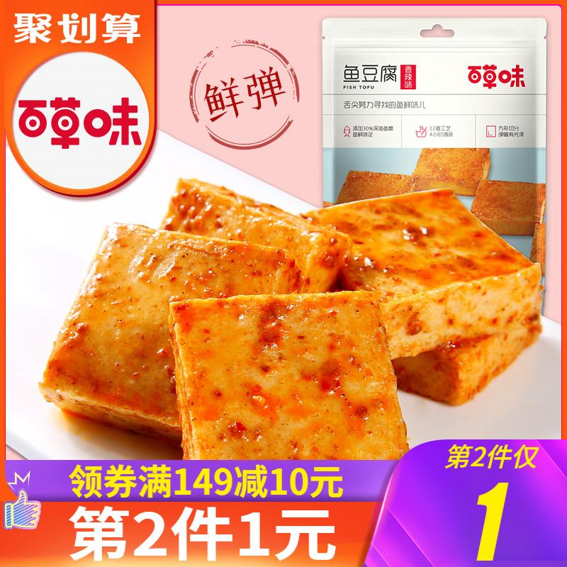 【百草味-鱼豆腐185g】豆干豆腐干辣条休闲零食小包装小吃