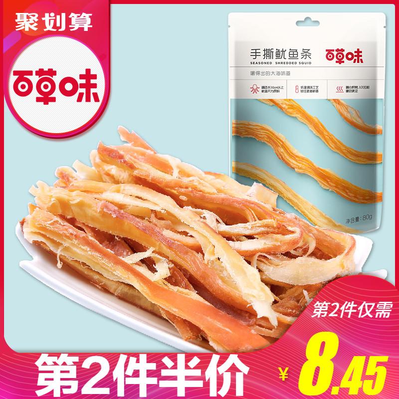 【百草味-手撕鱿鱼条80g】鱿鱼片鱿鱼丝海兔小吃海鲜即食零食特产
