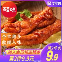 油炸烤翅干翅广东梅州客家特产小吃香辣鸡翅零食500g香辣鸡翅