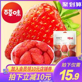 【百草味-草莓干100gx2袋】水果脯烘培用蜜饯休闲网红小吃零食品图片