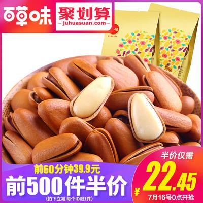 百草味零食健康吗