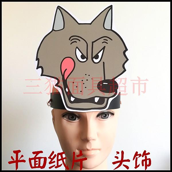 平面紙の舞台道具の教具アニメは動物のマスクの頭飾りを演じます。