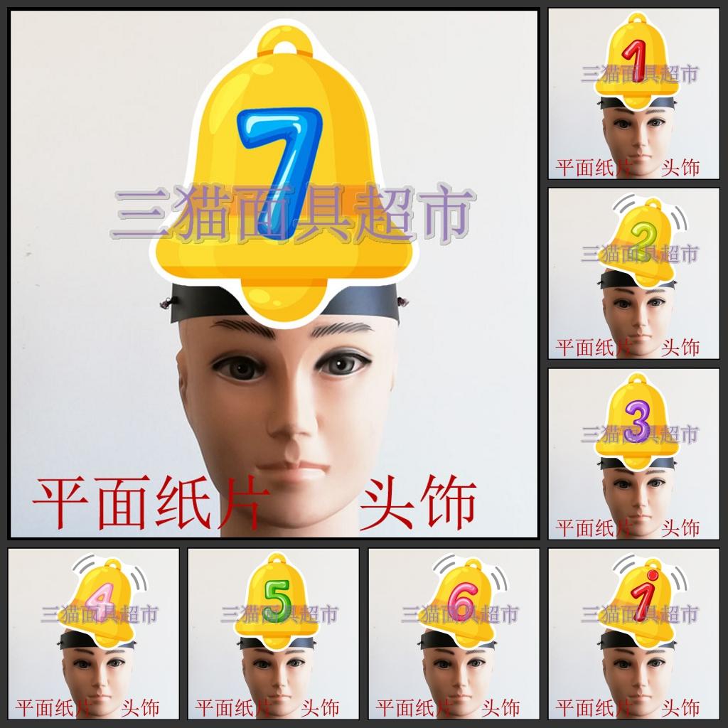 カスタマイズ可能な平面紙切れマスクの道具教具の役割は簡単な音符の数字の頭飾りを演じます。