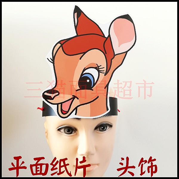 平面纸质舞台道具教具动物面具卡通表演梅花鹿小鹿头饰C