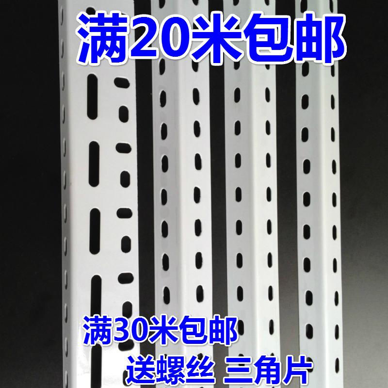小货架展示架自由组合角钢材料组装置物架超市万能角铁铁条不锈钢