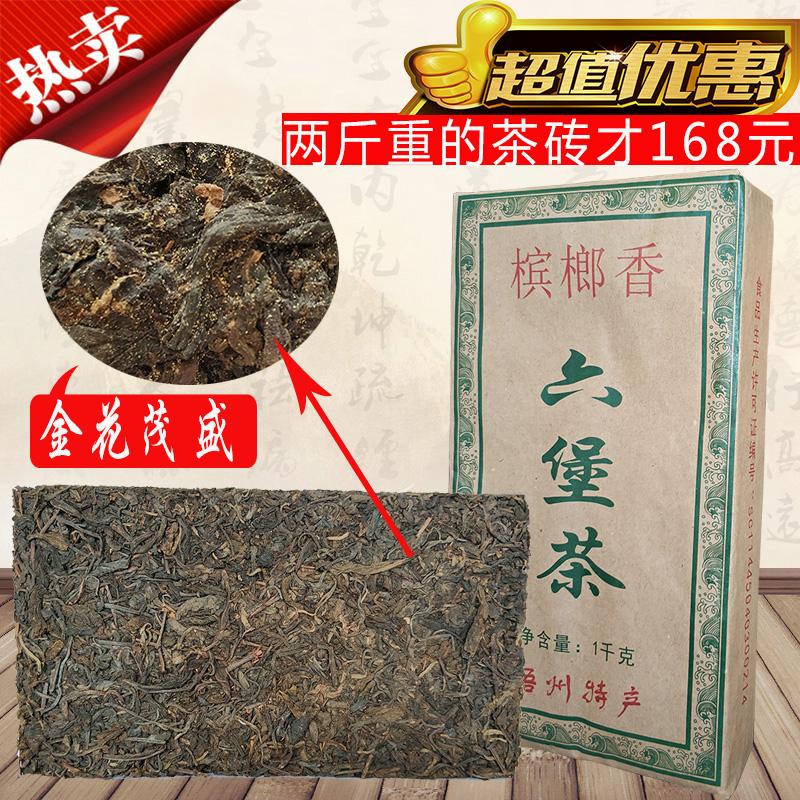 六堡茶 槟榔香 带金花 正品  陈香广西梧州六堡茶2009年1000g茶砖