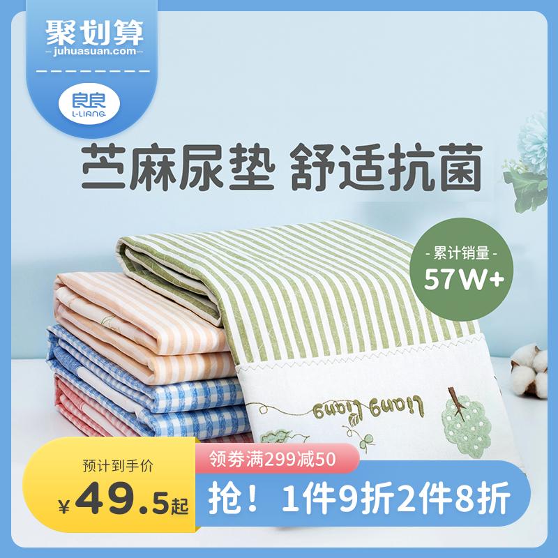 良良隔尿垫婴儿苎麻尿垫防水夏天透气可洗新生儿用品宝宝隔尿床垫