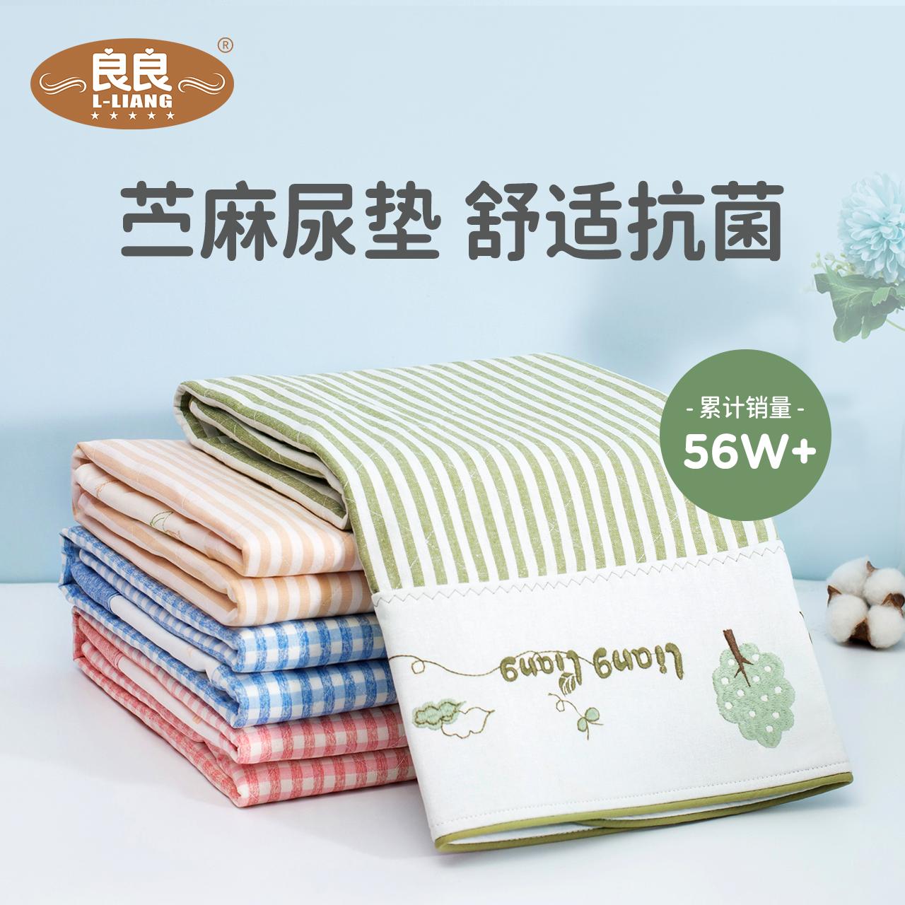 良良隔尿垫麻棉婴儿尿垫防水透气可洗新生儿用品宝宝隔尿护理床垫