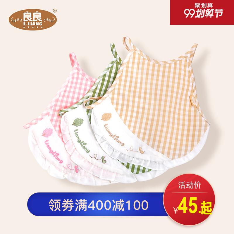 良良围嘴 口水巾 婴儿新生儿饭兜透气防水吃饭围嘴宝宝围兜三条装