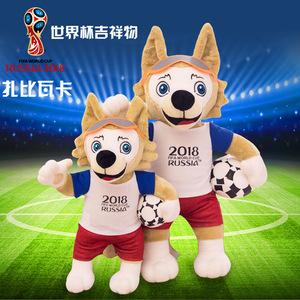 小号小狼世界杯吉祥物送女友fifa毛绒酒吧个性WORLD CUP 2018年生