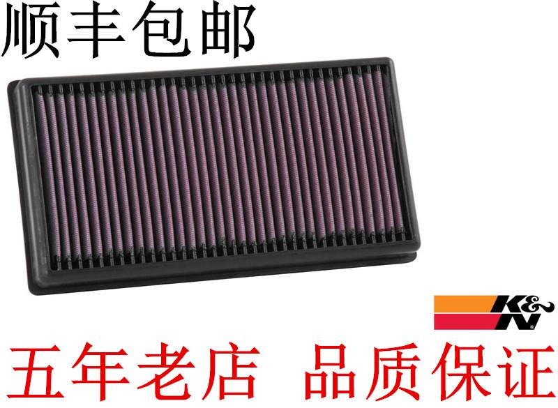KN适配大众途昂高流量空气滤芯空气滤清器风格进气格 33-5071
