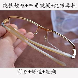 金色眼镜框男纯钛半框近视商务潮方形牛角腿超轻筒约宝岛眼镜架