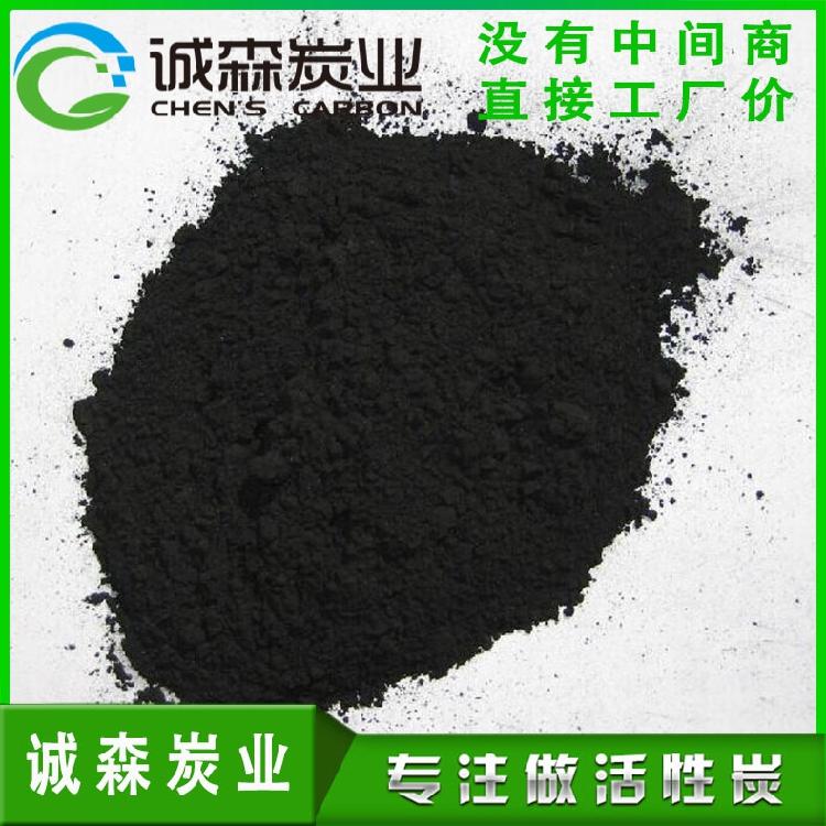 电镀专用粉状活性炭 水处理粉末活性炭 除杂软化水质 厂家