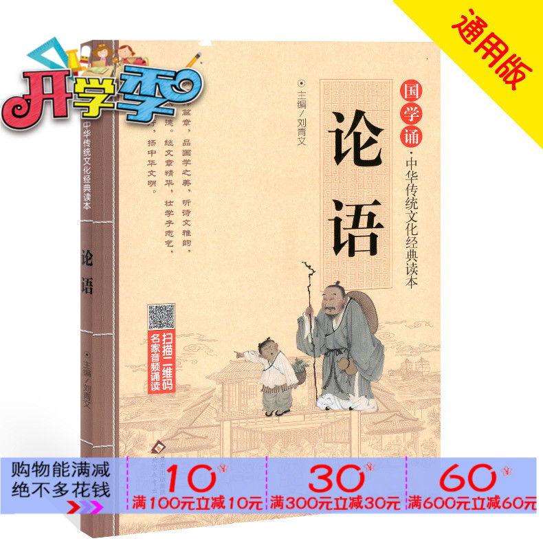 国学诵 论语 中华传统文化经典读本 中小学一二三四五六年级注音国学注释解说书课外读物课外书二维码诵读