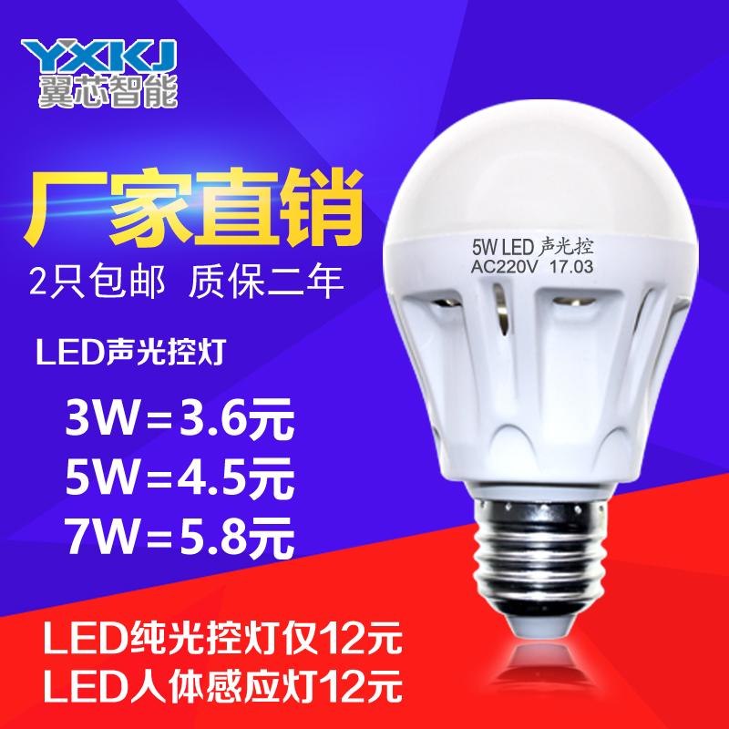 聲光控led燈樓過道走廊人體感應延時燈泡e27螺口物業小區樓道包郵