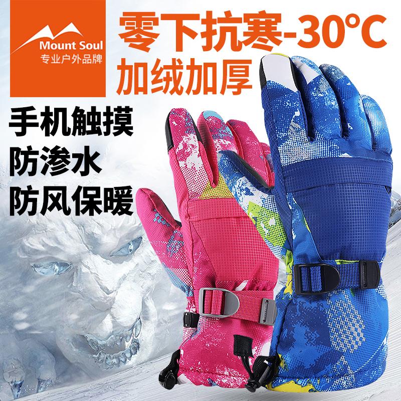 Mount Soul冬季户外登山骑行滑雪触屏防水防风保暖防寒男女手套